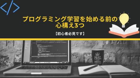 プログラミング学習を始める前の心構え3つ