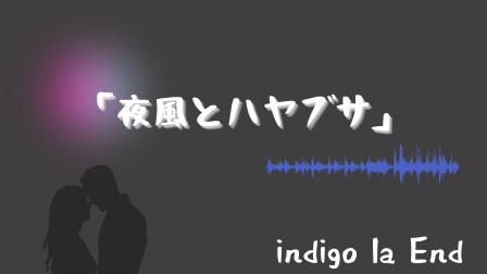 indigo la End「夜風とハヤブサ」が夏夜に最高の1曲です