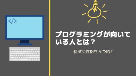 プログラミングが向いている人とは?特徴や性格を5つ紹介