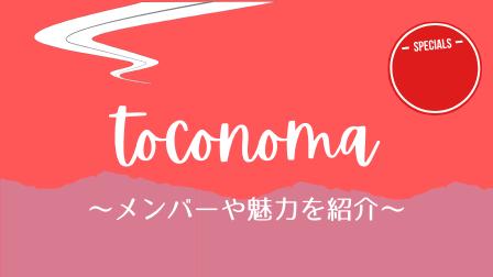 週末バンド「toconomaとは?