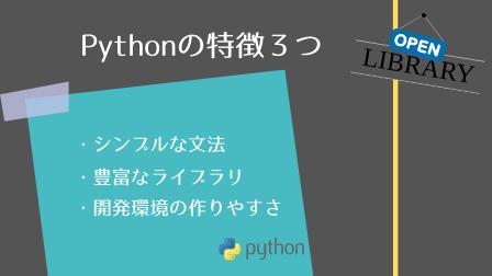 Pythonの特徴3つ