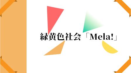 緑黄色社会「Mela!」の人気が急増!!