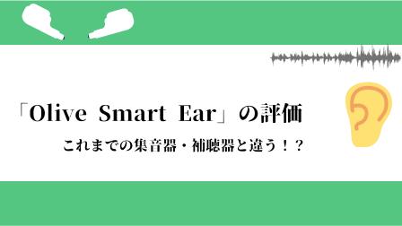 「Olive Smart Ear」の評価は?環境に合わせる集音器