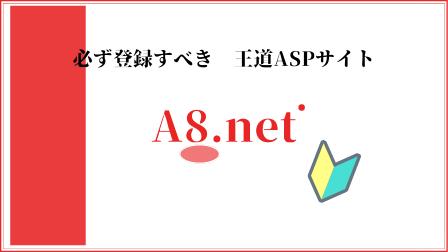 はてなブログおすすめASPサイト【A8.net】