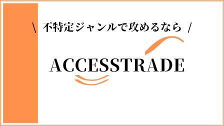 はてなブログおすすめASPサイト【アクセストレード】