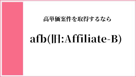はてなブログおすすめASPサイト【afb】