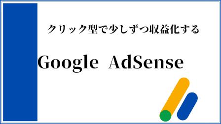 はてなブログおすすめASPサイト【Google AdSense】