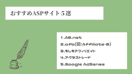 おすすめASPサイト5選