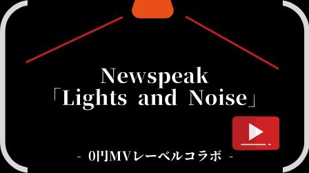 0円MVレーベルコラボ、Newspeak「Lights and Noise」がかっこいい