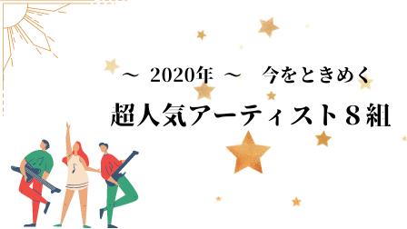【2020年後半】今をときめく超人気アーティスト8組