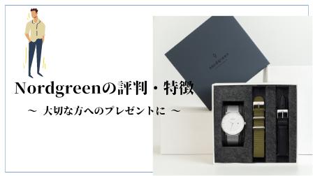 大切な方へのプレゼントに腕時計を、Nordgreenの評判・特徴をまとめ