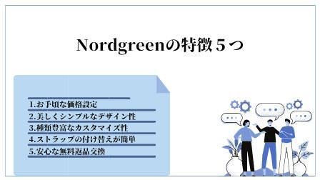Nordgreenの特徴5つ