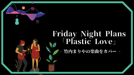 Friday Night Plansが竹内まりやの「Plastic Love」をカバー