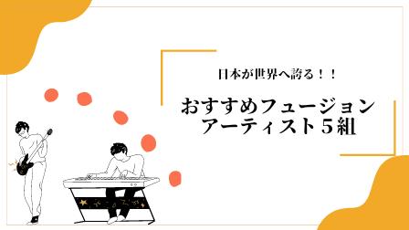 日本が世界に誇るおすすめフュージョンアーティスト5組