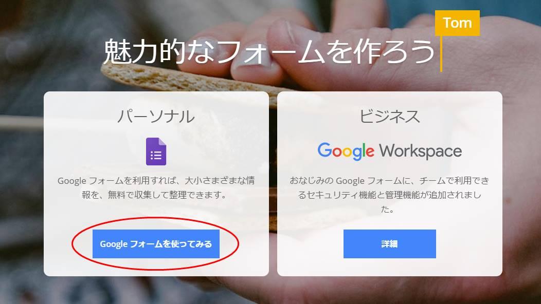 Googleフォームを使ってみるをクリック