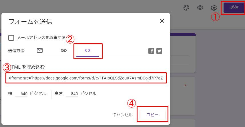 Googleフォームを作成する9