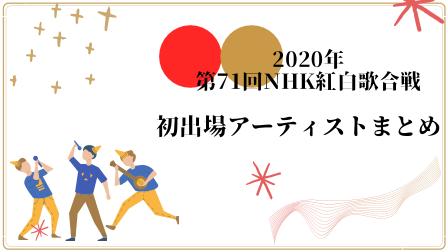 2020年「第71回NHK紅白歌合戦」初出場アーティストを紹介