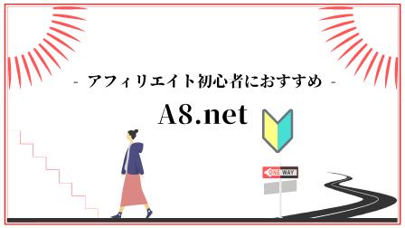 A8.netがアフィリエイト初心者におすすめの理由と特徴7つ
