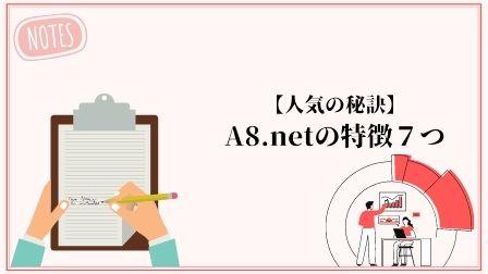A8.netの特徴7つ