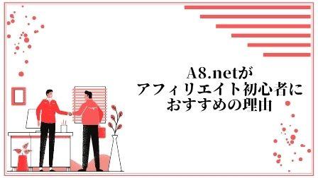 A8.netがアフィリエイト初心者におすすめの理由