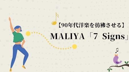 【90年代洋楽を彷彿させる】MALIYA「7 Signs」を夜聴くのに最適