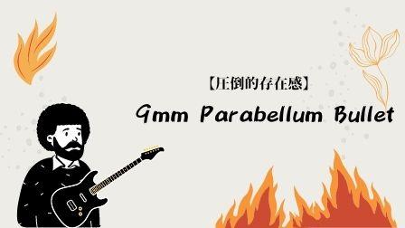 【バンド】9mm Parabellum Bulletの圧倒的存在感とオススメ曲を紹介!!