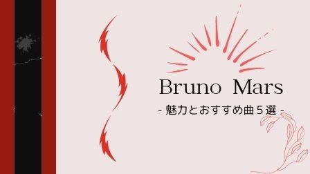 【洋楽】Bruno Marsの魅力とおすすめ曲をご紹介