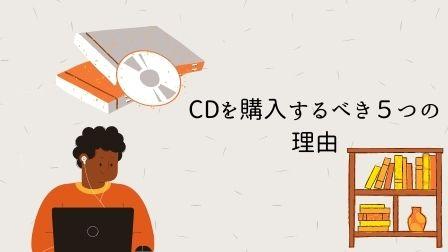 CDを購入する割合が激減!?今こそCDを購入するべき5つの理由