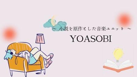 小説を原作としたユニット「YOASOBI」、ボカロテイストの新ジャンル楽曲が魅力
