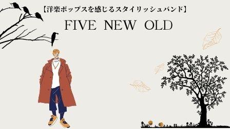 洋楽ポップスを感じさせるスタイリッシュバンド、FIVE NEW OLDを紹介!!