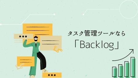 タスク管理ツールならBacklog