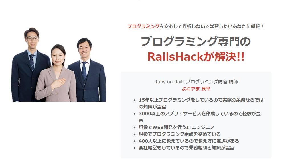 RailsHack