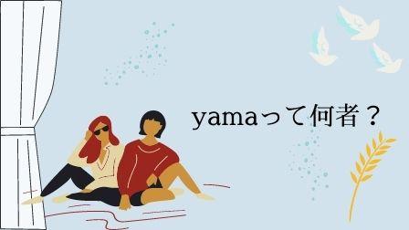 yamaとは何者?おすすめ楽曲も紹介