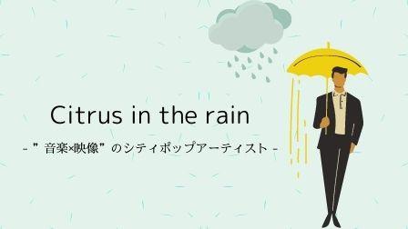 """""""音楽×映像""""のシティポップアーティスト「Citrus in the rain」"""