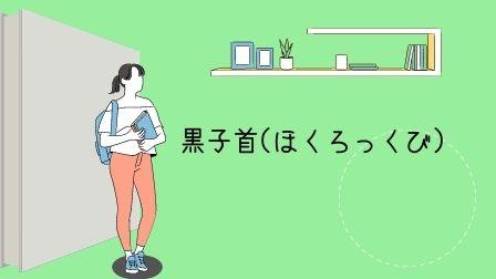 3ピースバンド黒子首(ほくろっくび)とは