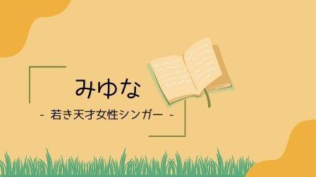 """宮崎が生んだ若き天才女性シンガー""""みゆな""""とは"""