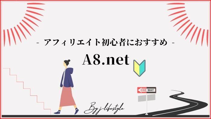 A8.netを登録するメリット・デメリットとは?アフィリエイト初心者におすすめの理由も解説