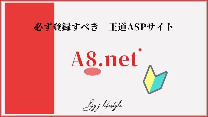 A8.netとは