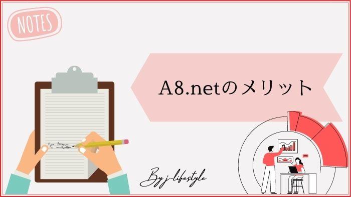 A8.netを登録する7つのメリット