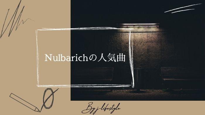 Nulbarichの人気曲はこれ!邦楽アシッドジャズを熱くさせた先駆者バンド