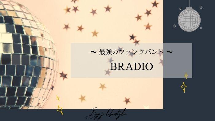【なぜ売れない?】最強のファンクバンド、BRADIOのおすすめ曲5選