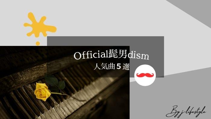 【ファン層が厚い】ヒゲダンことOfficial髭男dismの特徴と人気曲5選まとめ