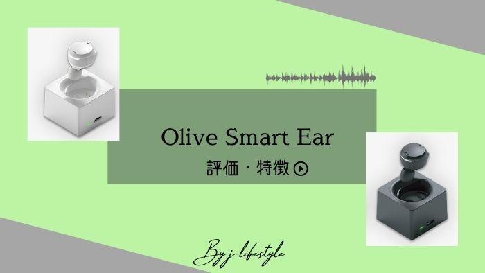 環境に合わせる集音器「Olive Smart Ear」の評価・特徴まとめ【お試しあり】