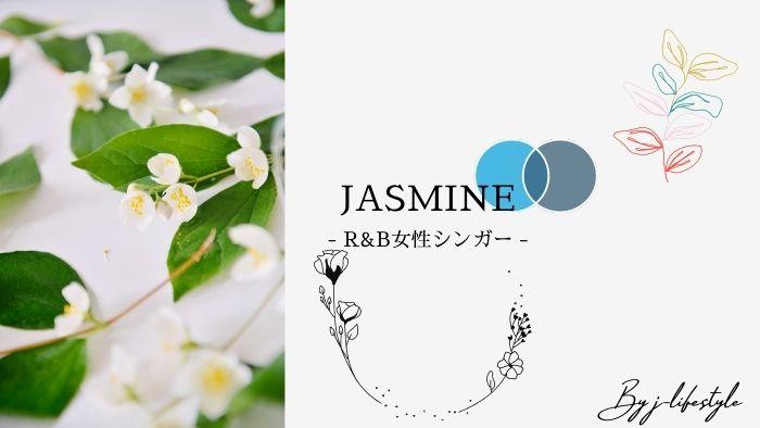 【歌手】R&B女性シンガー「JASMINE」とは何者?人気曲と現在の活動まとめ