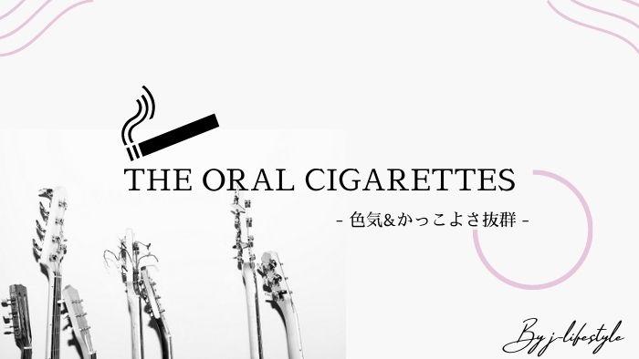 【必見】色気抜群のバンド、THE ORAL CIGARETTESのおすすめ曲を紹介