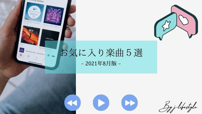 【2021年8月】個人的お気に入り楽曲5選【ポップス・バンド】