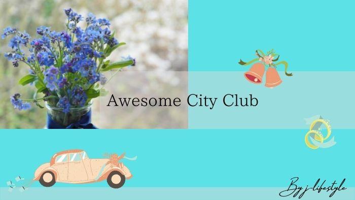 【一躍有名】Awesome City Clubが今も売れている理由とは?人気曲もご紹介