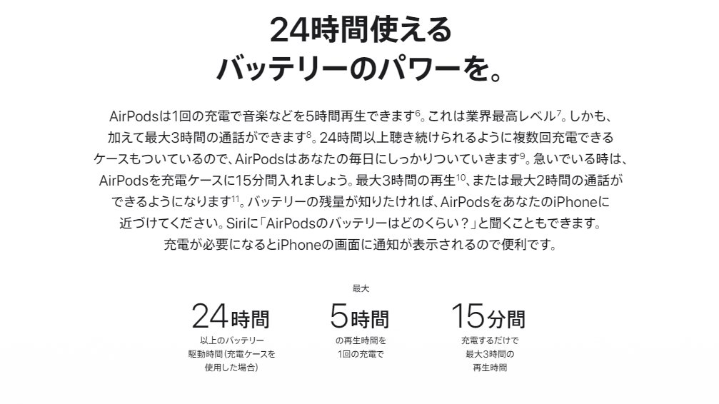 Airpodsのバッテリー詳細