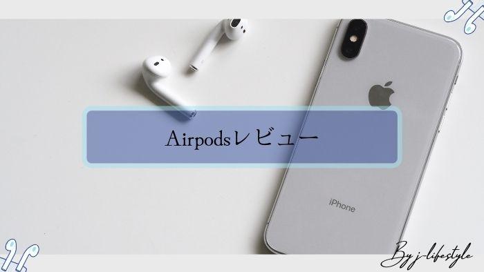 【レビュー】Airpodsでついにワイヤレスイヤホンデビューしました!