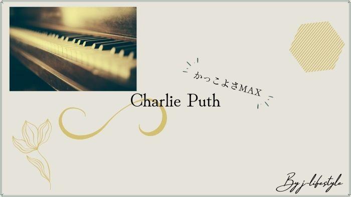 Charlie Puthの魅力とおすすめ曲4選をご紹介【かっこよさMAXです】